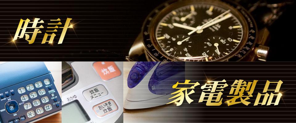 時計 家電製品