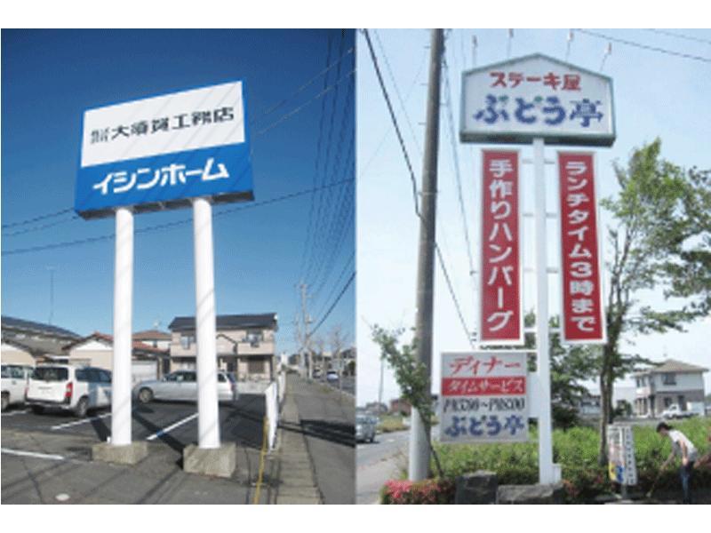 各種広告塔、立案・設計・施工