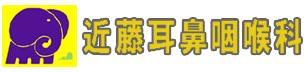 近藤医院耳鼻咽喉科ロゴ