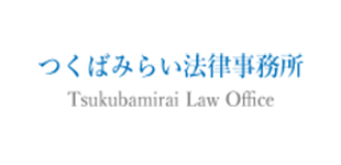 つくばみらい法律事務所ロゴ