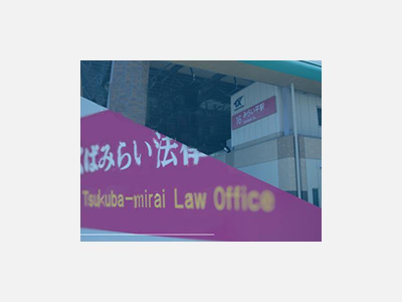 つくばみらい市にあるみらい平駅前のつくばみらい法律事務所