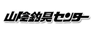 有限会社山陰釣具センターロゴ