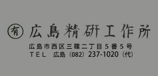 有限会社広島精研工作所ロゴ
