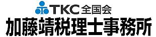 加藤靖税理士事務所ロゴ