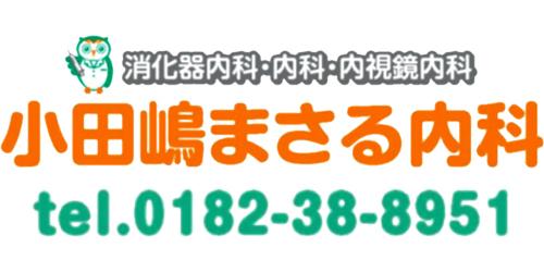 小田嶋まさる内科ロゴ