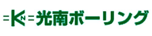 光南ボーリングロゴ