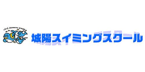 城陽スイミングスクールロゴ