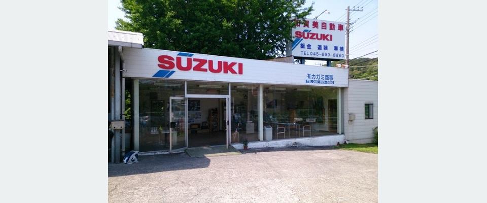 横浜市栄区 自動車鈑金・塗装 カガミ自動車