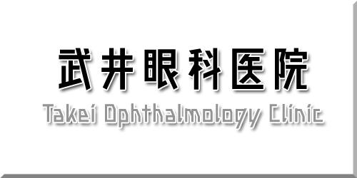 武井眼科医院ロゴ