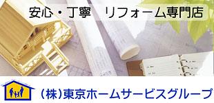 株式会社東京多摩ホームサービス本店ロゴ