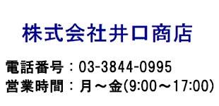 株式会社井口商店ロゴ