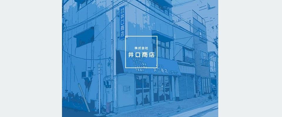 東京都 台東区 ビニール プラスチックフィルム