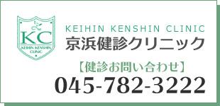 京浜健診クリニックロゴ