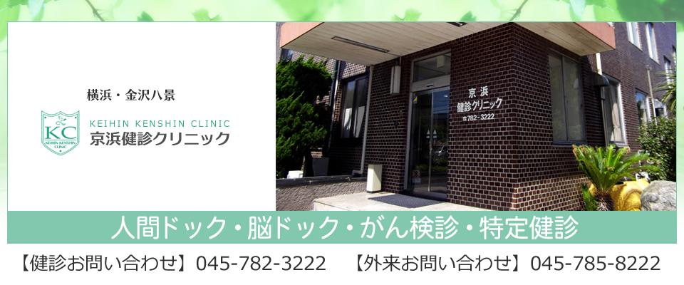 人間ドック・脳ドック・がん検診 京浜健診クリニック