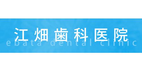 江畑歯科医院ロゴ