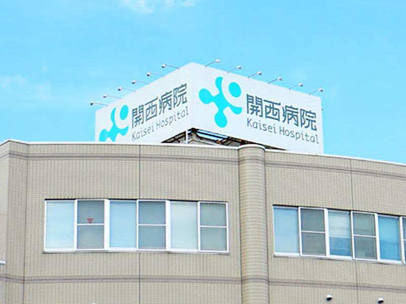 開西病院による医療のバックアップ体制