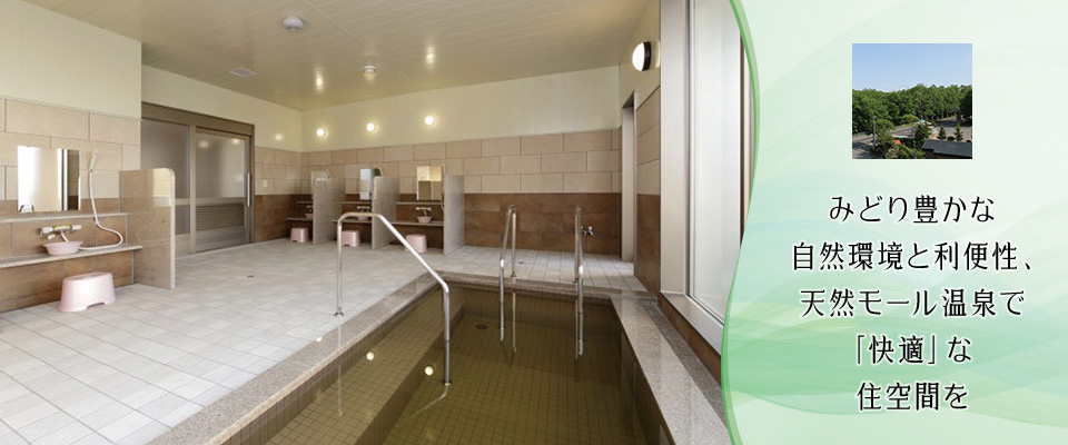自然の豊さと利便性、天然モール温泉で快適な住空間を
