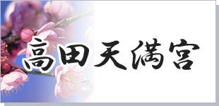 高田天満宮ロゴ