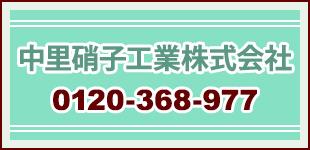 中里硝子工業株式会社ロゴ