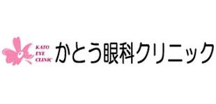 かとう眼科クリニックロゴ