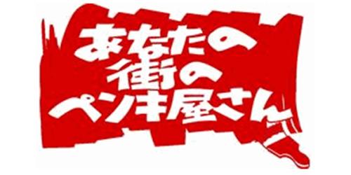 有限会社スガワラ塗装店ロゴ