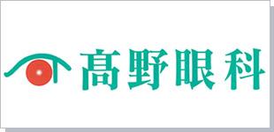 髙野眼科ロゴ
