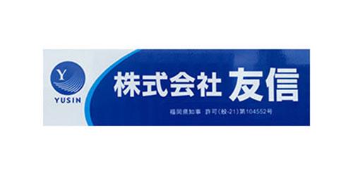 株式会社友信ロゴ