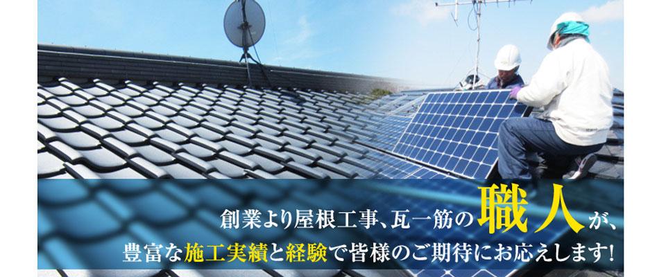 屋根の事なら静岡県掛川市【久田瓦店】へお任せ下さい