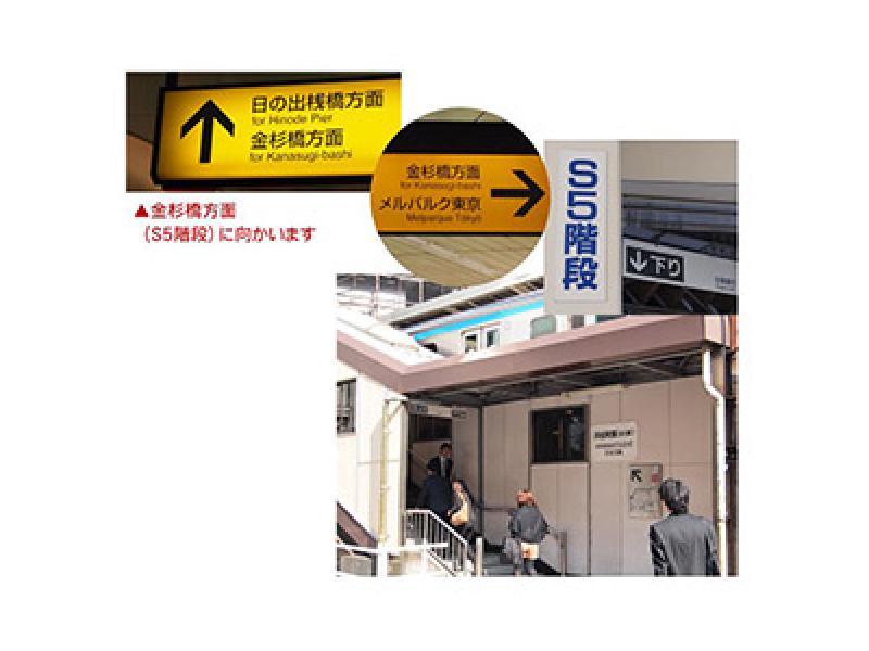 浜松町駅金杉方面出口S5階段出てすぐの2階