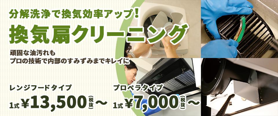 分解洗浄で換気効率アップ 換気扇クリーニング