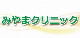 みやまクリニックロゴ