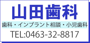 山田歯科ロゴ