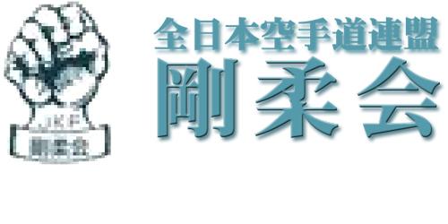 秋田県空手道連盟忍会総本部ロゴ