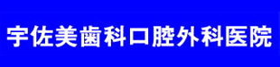 宇佐美歯科口腔外科医院ロゴ