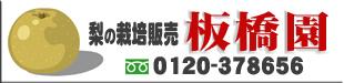 板橋園ロゴ