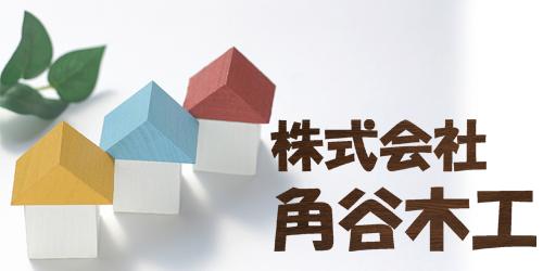 株式会社角谷木工ロゴ