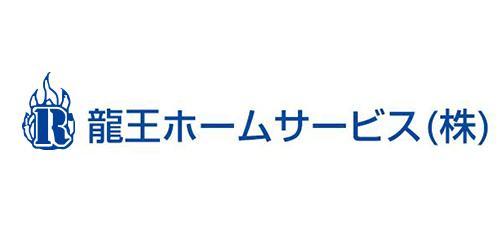 龍王ホームサービス株式会社ロゴ