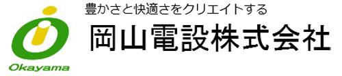 岡山電設株式会社ロゴ