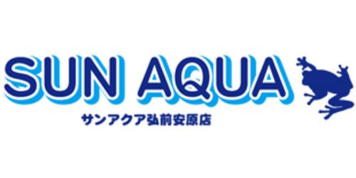 サンアクア弘前安原店ロゴ