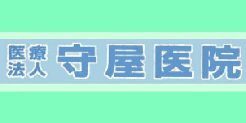 守屋医院ロゴ