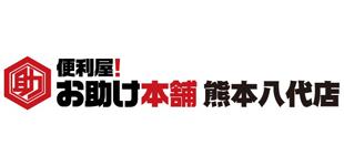 便利屋お助け本舗熊本八代店ロゴ