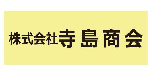 株式会社寺島商会ロゴ