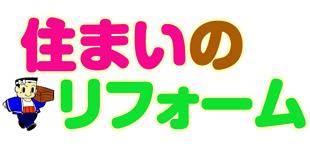 山口工務店ロゴ