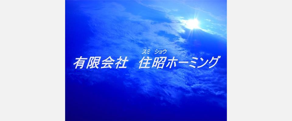 リフォームなら日の出町の工務店(有)住昭ホーミング