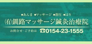 有限会社釧路マッサージ・はり灸治療院ロゴ