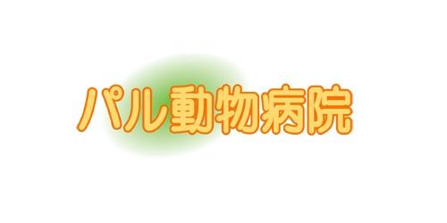 パル動物病院ロゴ