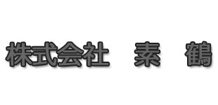 株式会社素鶴ロゴ