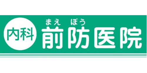 前防医院ロゴ
