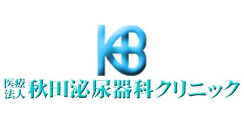 医療法人秋田泌尿器科クリニックロゴ