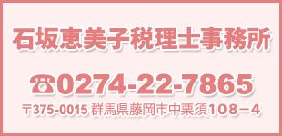 石坂恵美子税理士事務所ロゴ